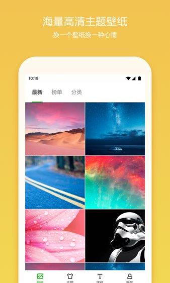 360桌面app v8.2.4 安卓版
