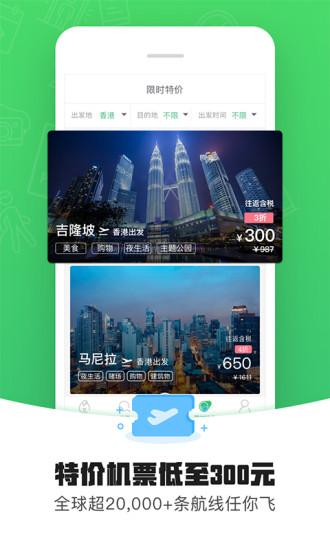 带我飞app v3.6.5 安卓版