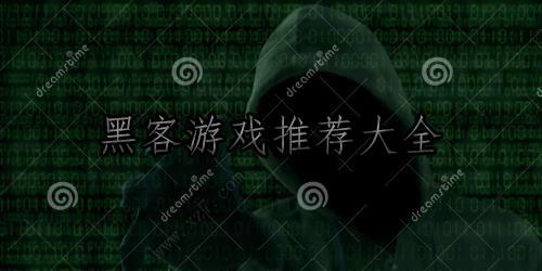 黑客游戏大全_关于黑客的手机游戏_黑客游戏中文版