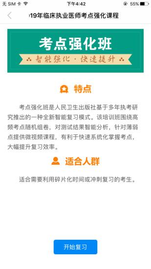人卫智网考试手机版 v4.3.3 安卓版