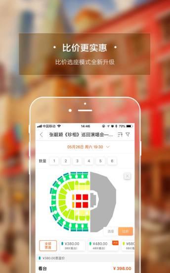西十区票务网app v4.4.4 安卓版
