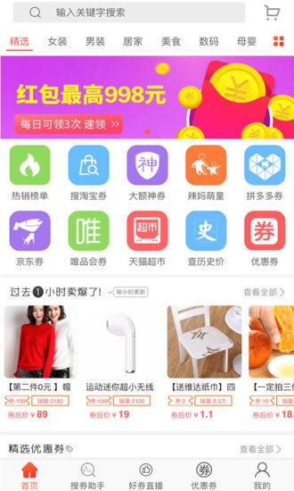 券老大优惠券神器app v1.9.0 安卓版