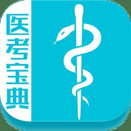 医考宝典app