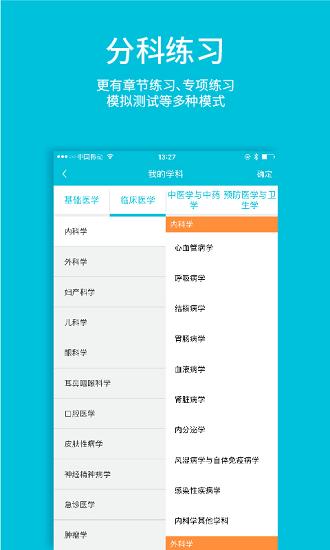 医考宝典app v3.6.0.2034 安卓版