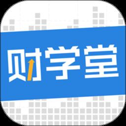 财学堂app