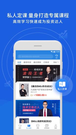 财学堂app v2.0.3 安卓版