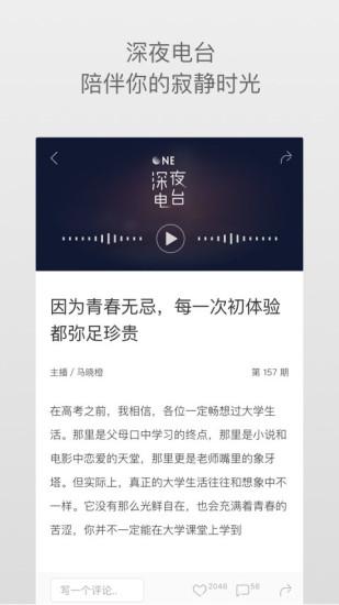 ONE・一个app v4.5.9 安卓版