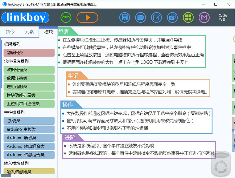 linkboy官方版 v3.3 最新版