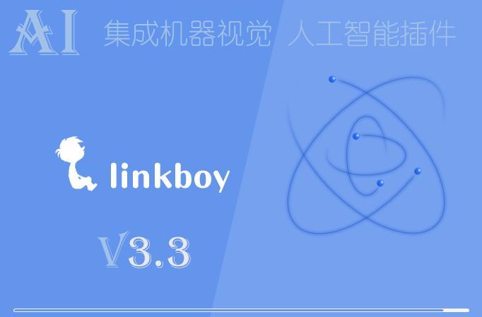 linkboy软件