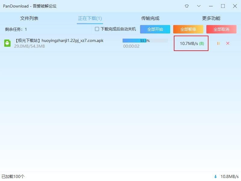 PanDownload百度网盘出无限速破解版下载