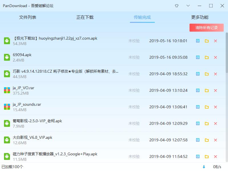 PanDownload百度网盘出无限速破解版 v2.1.0 绿色收费版