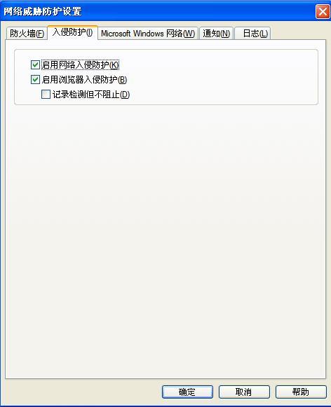 诺顿防火墙企业版 中文版