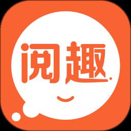 阅趣appv2.3.6 安卓版