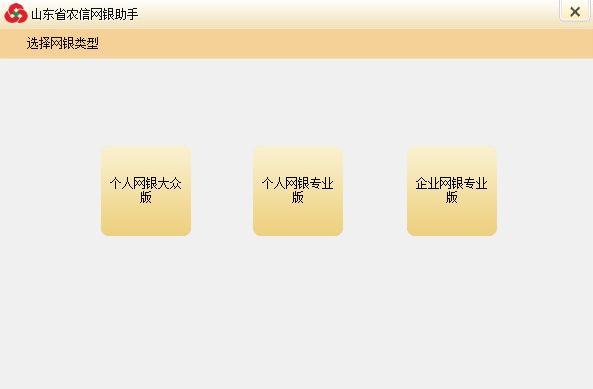 山东农信社网上银行 v2.3.9.11 官方版