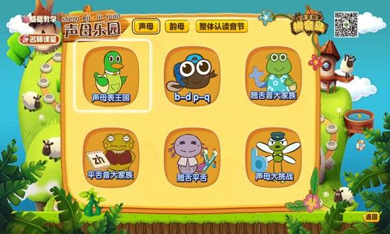 拼音岛大冒险app
