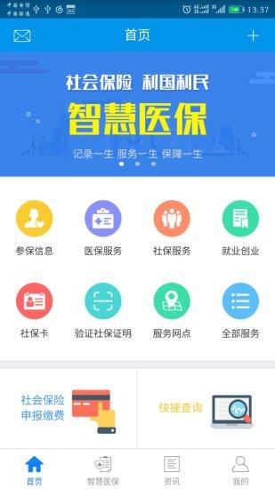 昆明人社通最新版 v3.6.4 安卓版