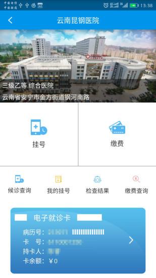 昆明人社通app