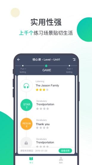 爱秀英语app v1.2.1 安卓版