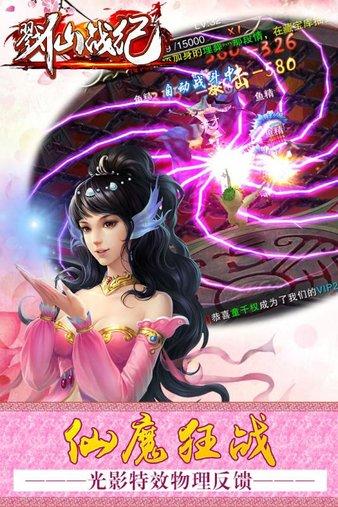 戮仙战纪游戏 v1.7.0.0 安卓版
