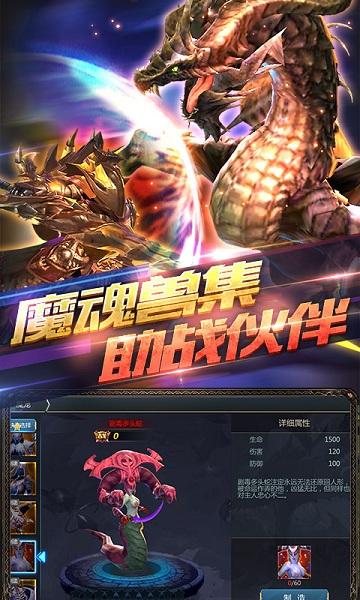 神魔之翼游戏 v1.0.0 安卓版