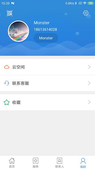 济企通app v1.1.4 安卓版