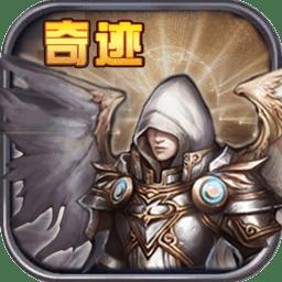 永恒奇迹手游 v3.0.1 安卓官方版