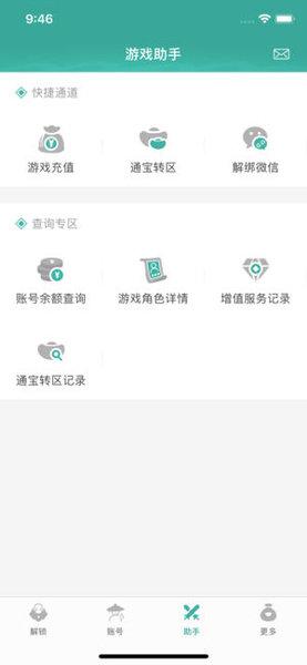 剑三玲珑密保锁app v4.0.1.1 安卓版