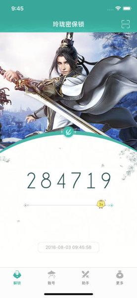 剑三玲珑密保锁app手机版