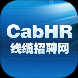 线缆招聘网app v2.1.5 安卓版