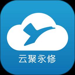 云聚永修app v2.1.0 安卓版
