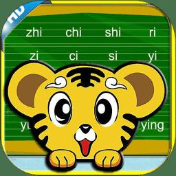 宝宝学拼音启蒙游戏 v3.60.9511 安卓版
