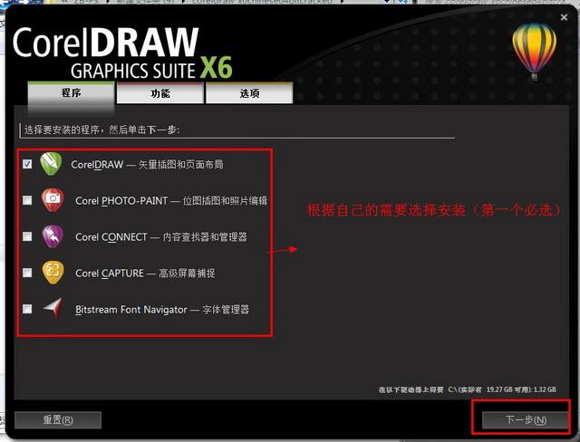 coreldraw x6安装包