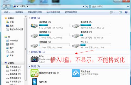 台电u盘数据恢复软件