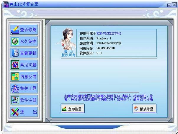 黄山ie修复专家免费版 v9.3 最新版