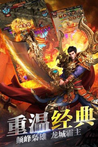 龙城战歌九游版 v1.4.11 安卓版