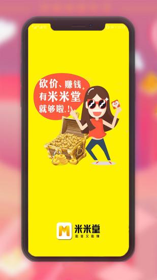 米米堂app v1.1.9 安卓版
