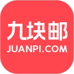 卷皮九块邮appv5.0.8 安卓版