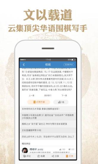 弈客围棋app v9.3.530 安卓官方版