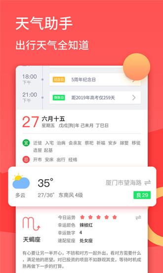 口袋日历app v4.3.2 安卓版