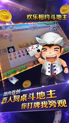 欢乐相约斗地主游戏 v8.4.0 安卓版