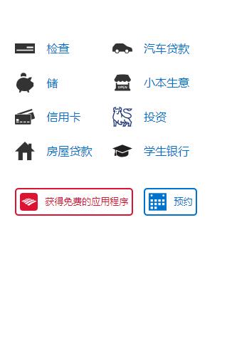 美国银行app中文