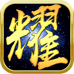 荣耀沙城九游版v4.4.12 安卓版