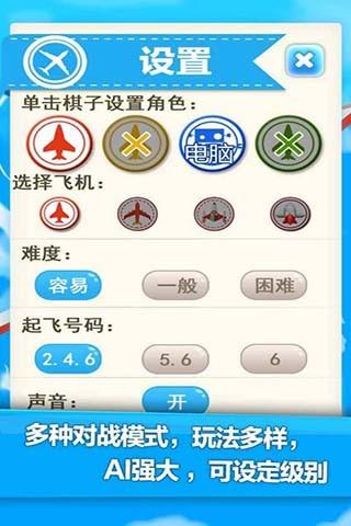 ludo飞行棋游戏 v1.50 安卓版