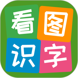 看图识字Appappv3.6.9.8 安