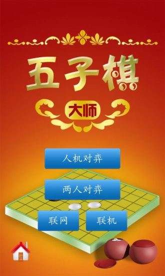 五子棋大师手机版