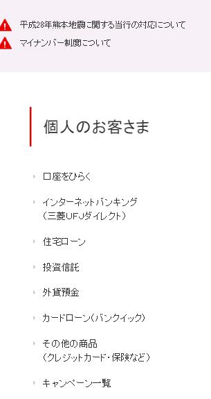 三菱 ufj