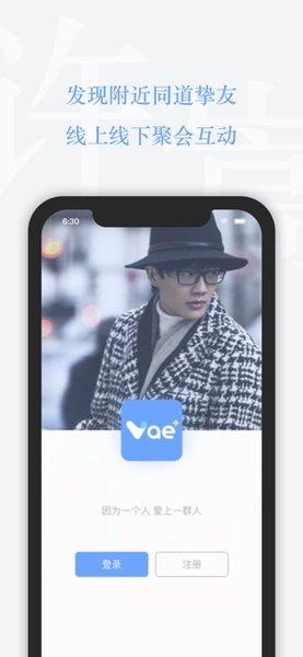 Vae+许嵩官方app v1.11.1 安卓版