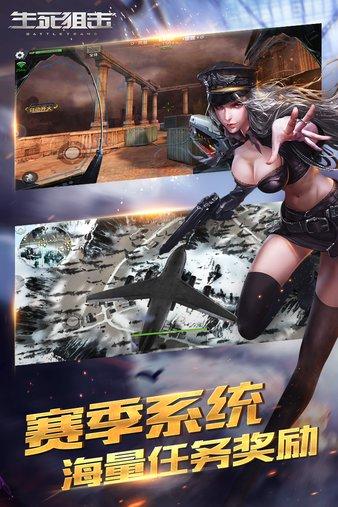 生死狙击魅族版本 v4.12.1 安卓版