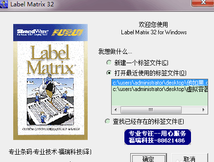 label matrix 32位