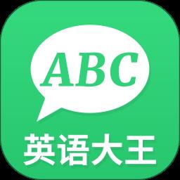 英语大王188bet备用网址 v1.0.3 安卓版